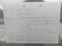 明察秋毫 金石為開 (2).JPG