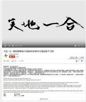 天地一合 (3).jpg